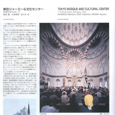 Japanese Institute of Architecture Award - Tokyo Mosque and Cultural Center