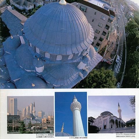 東京ジャーミィと文化センターについて-AsahiGraph「アサヒグラフ」2000.8.11-