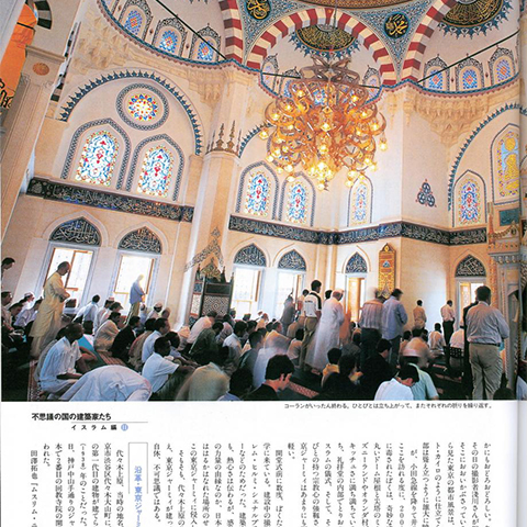 مجلة الهندسة المعمارية اليابانية CONFORT كانون الأول 2000 - مهندس معماري لبلد ميستيك Architect of the Mystic Country - بشأن طوكيو جامع ومركز الثقافي التركية