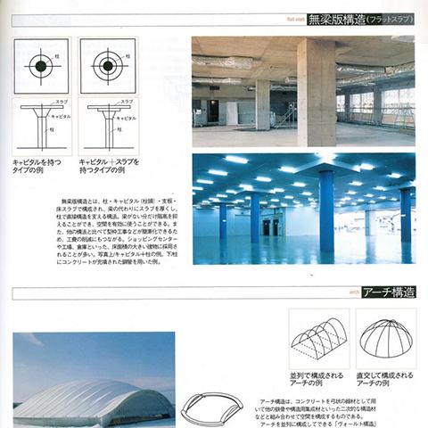 CONFORT Japon Mimarlık Dergisi, Nisan 2002 - Tokyo Camii ve Kültür Merkezi Hakkında