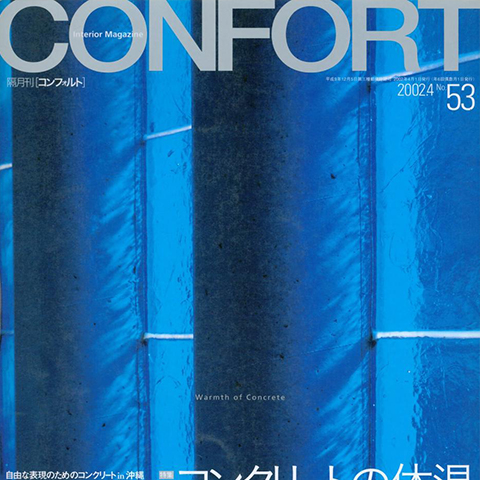 東京ジャーミィと文化センターについて-隔月刊 インテリア・マガジン「コンフォルト」 2002.4 No.53