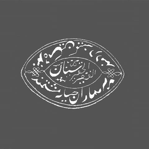 Sermimaran-ı Hassa Sinan bin Abdulmennan, Lale Dergisi (Aralık 1988)